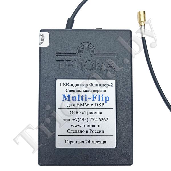 ТРИОМА Multi-Flip - USB MP3 адаптер для BMW с DSP