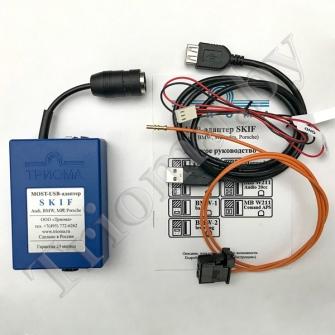 ТРИОМА Skif - MOST USB MP3 адаптер для Porsche
