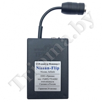 ТРИОМА Nissan-Flip - USB MP3 адаптер для Nissan