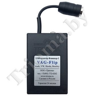 ТРИОМА Vag-Flip - USB MP3 адаптер для Volkswagen (тип 8pin)