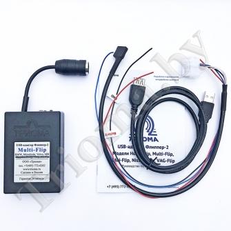 ТРИОМА Multi-Flip - USB MP3 адаптер для BMW (тип Standard)